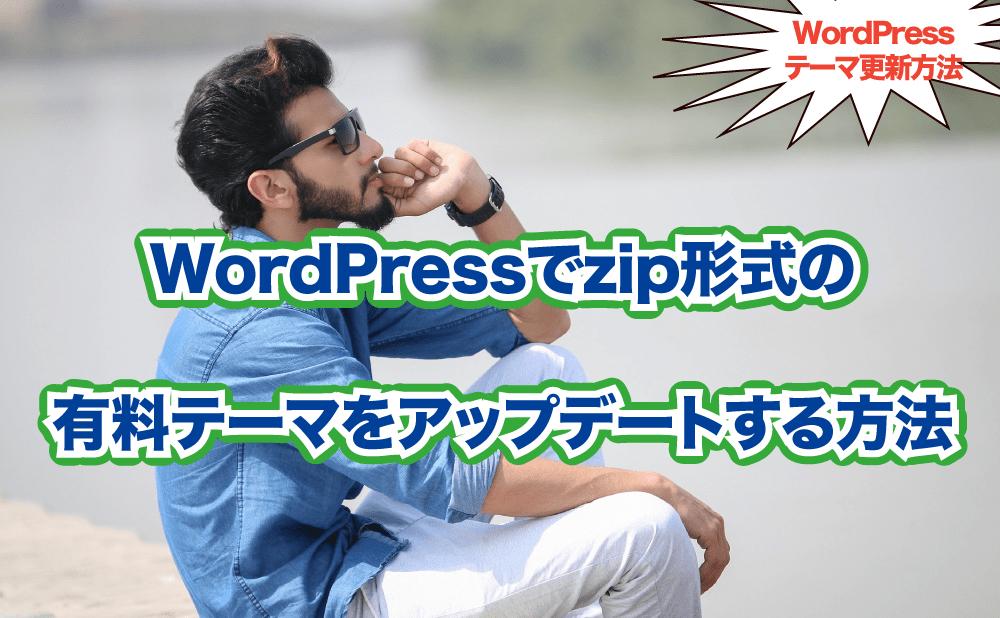 WordPressでzip形式の 有料テーマをアップデートする方法
