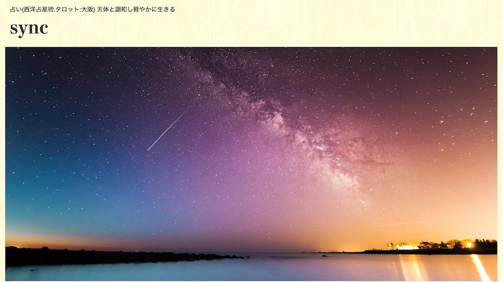 占い(西洋占星術.タロット:大阪) 天体と調和し軽やかに生きる sync