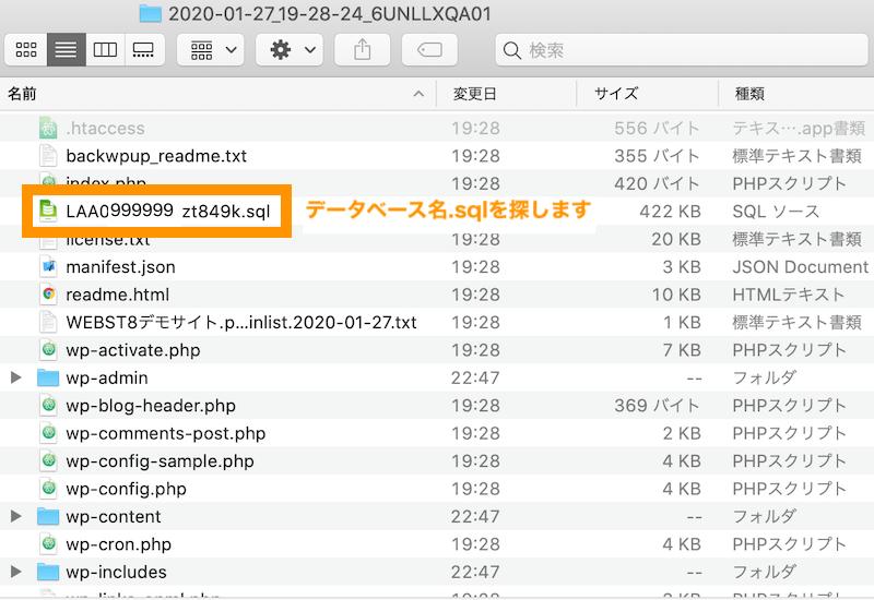 sqlファイルを選択
