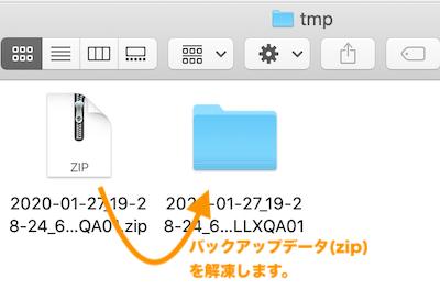 backwpupで取得したbackupデータを解凍する