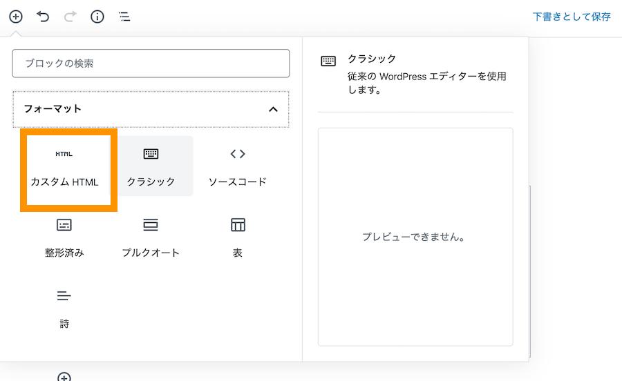 ブロックエディター >カスタムHTML