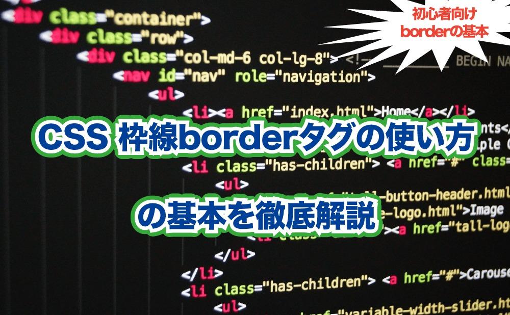 CSS 枠線BORDERタグの使い方の基本