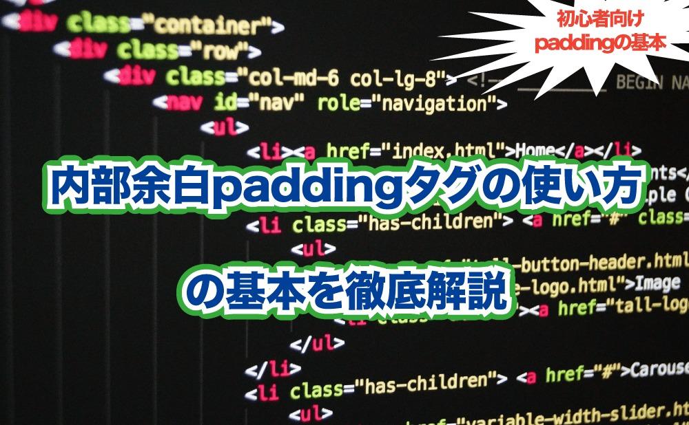 CSS 内部余白PADDINGタグの使い方の基本