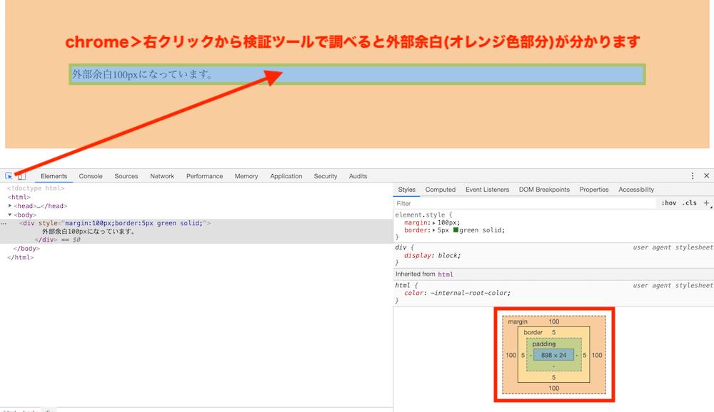 Chromeの検証ツールで要素に適用されているmarginを確認
