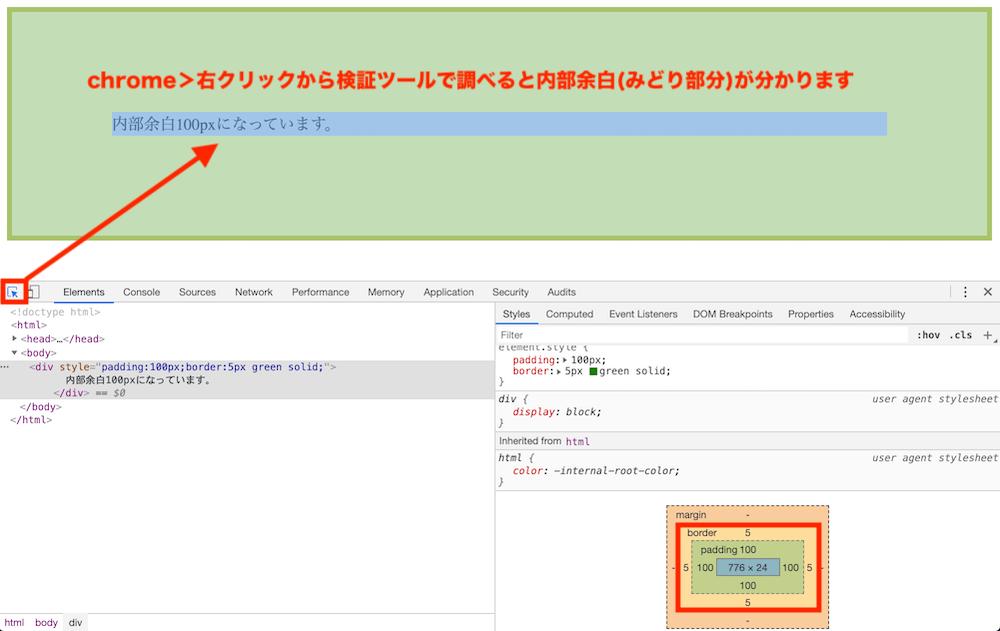 Chromeの検証ツールで要素に適用されているpaddingを確認