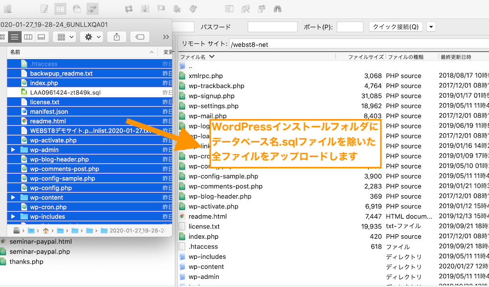 sqlファイルを除いたバックアップデータをWordPressデータをアップロードします
