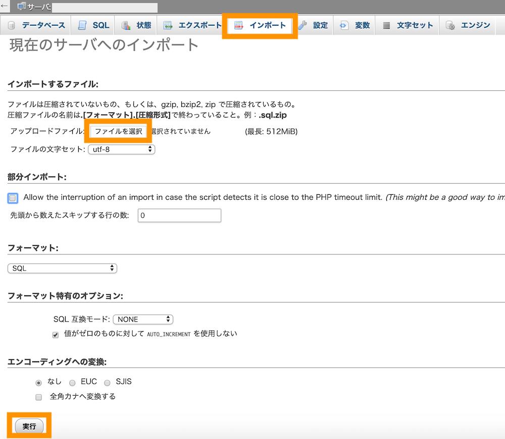 phpMyAdmin ファイルを選択して実行します
