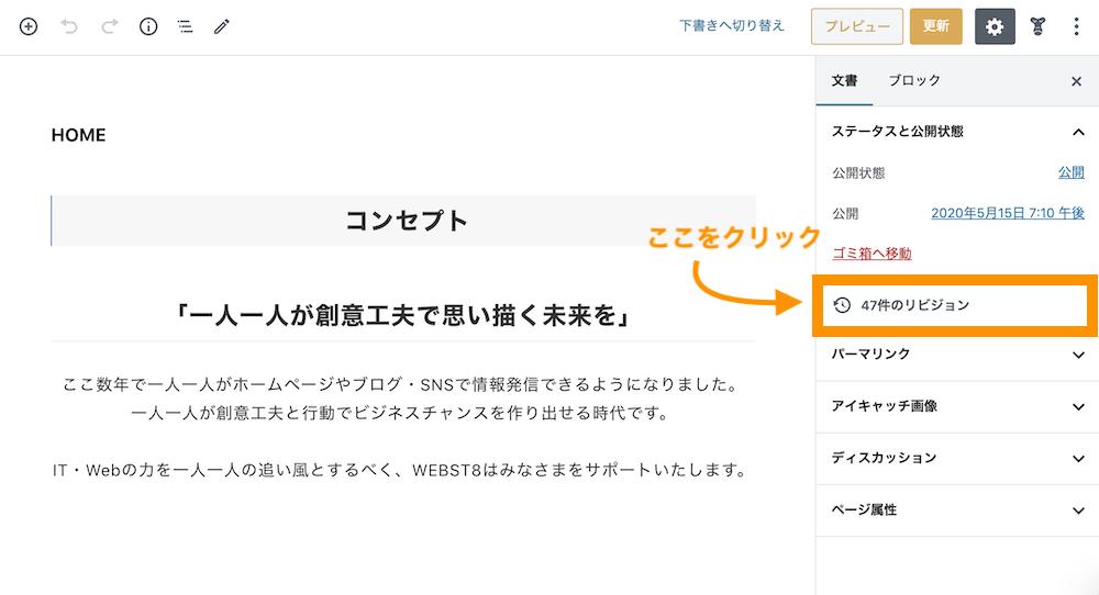 WordPress ブロックエディター  リビジョン