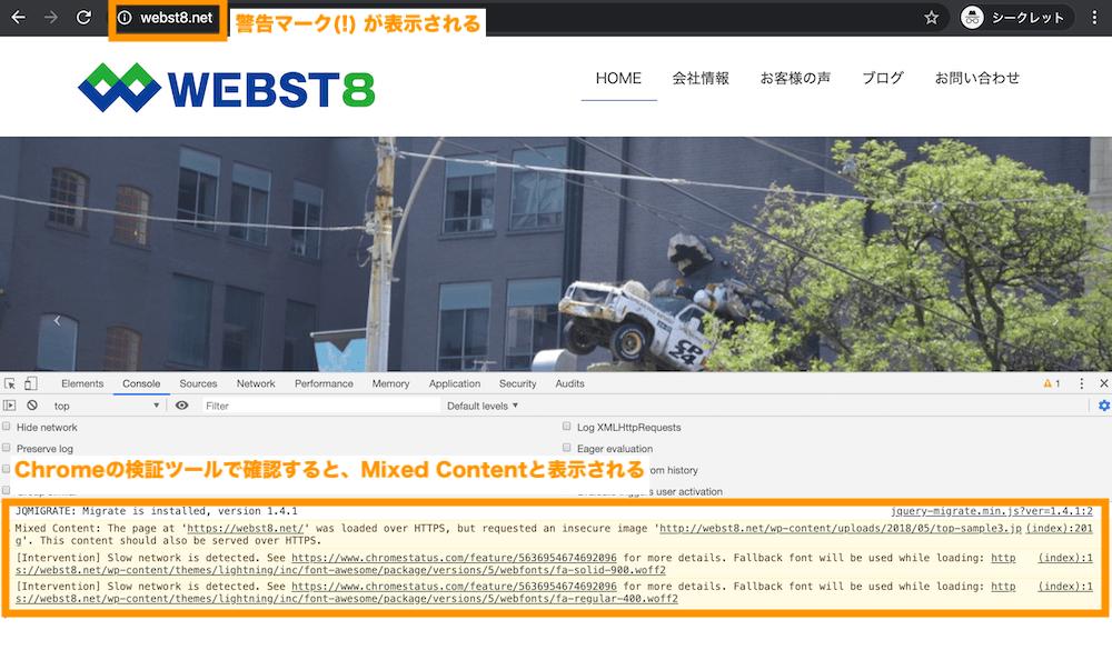 不完全なSSLの場合、!マークが表示される。Mixed Contentが主な原因