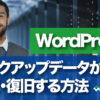 WordPress バックアップデータから 復元・復旧する方法