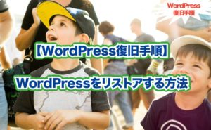 【WordPress復旧手順】 WordPressをリストアする方法