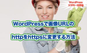 WordPressで画像URLの httpをhttpsに変更する方法