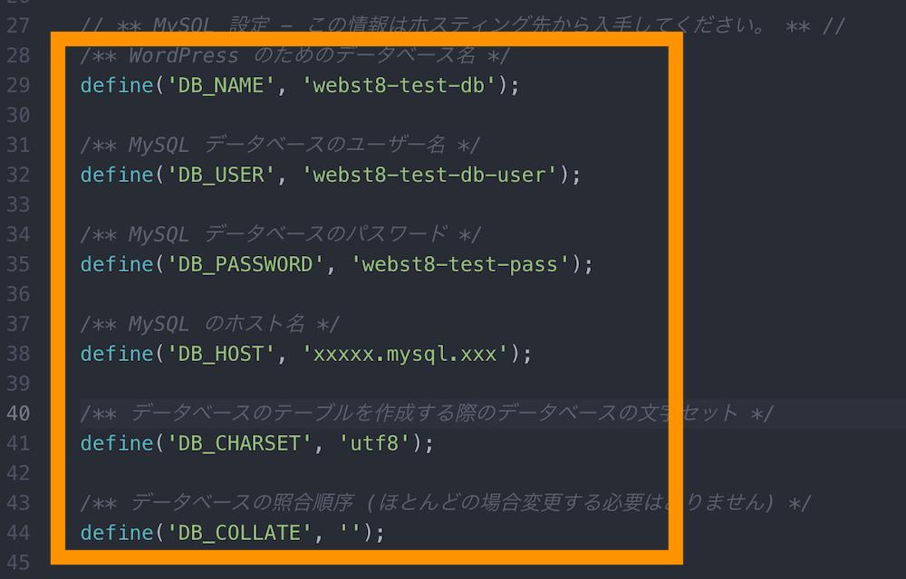 WordPress wp-config.phpに記述されているMySQL情報