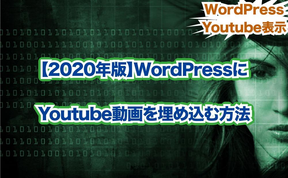 【2020年版】WordPressに Youtube動画を埋め込む方法