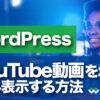 WordPressにYouTube動画を埋め込み・表示する方法