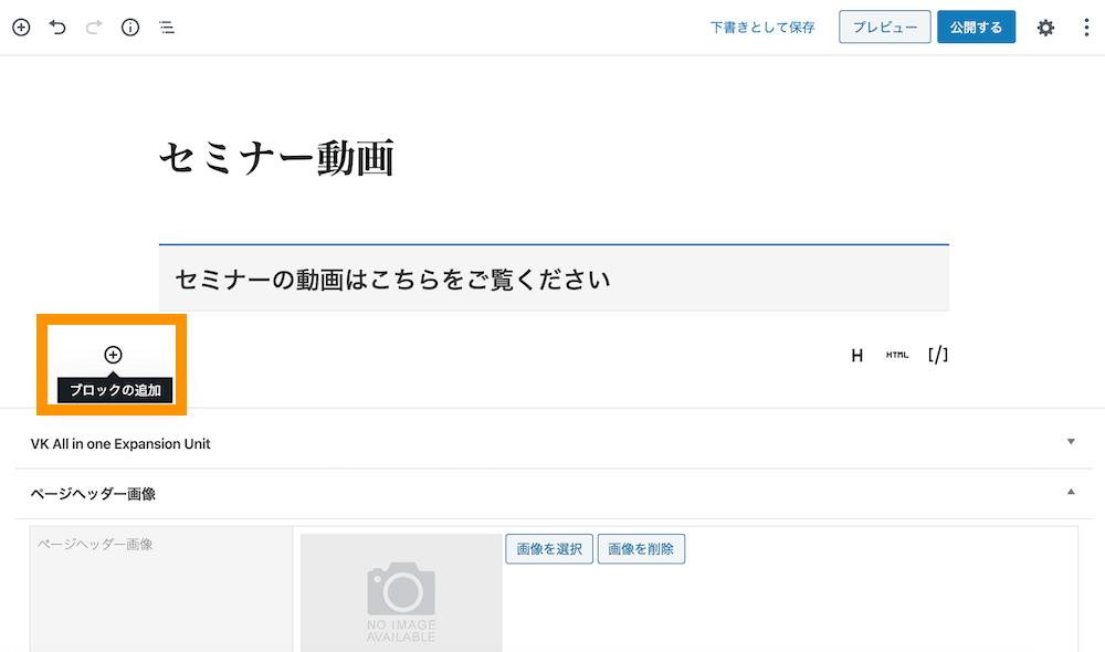 固定ページ(または投稿ページ)で+ボタンでブロックを追加