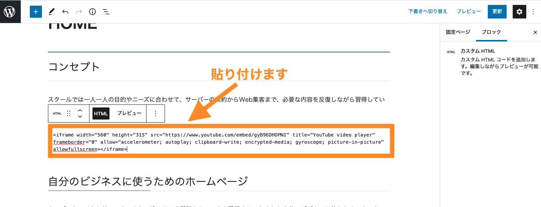 カスタムHTMLでYouTubeでコピーした埋め込みコードを貼り付けます。