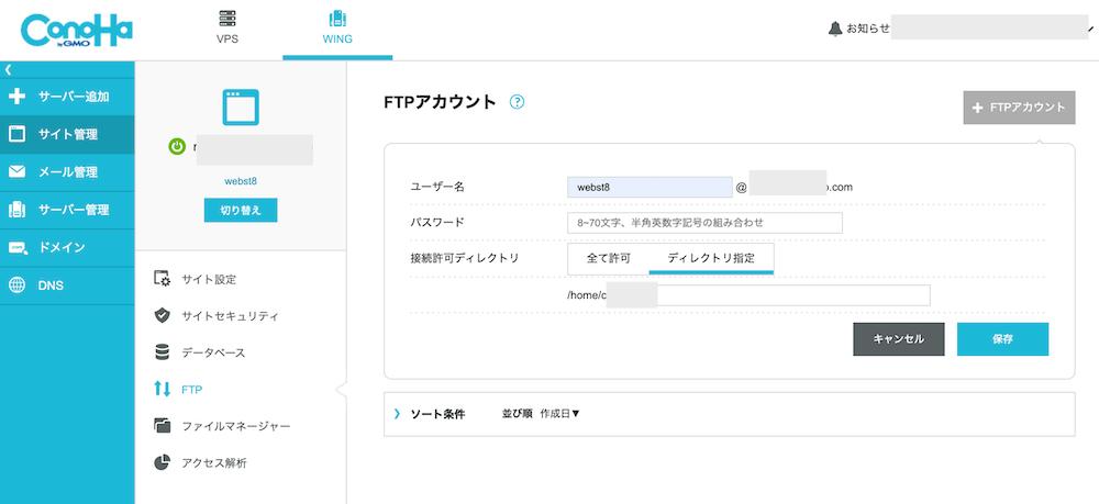 ConoHa FTPアカウント追加画面