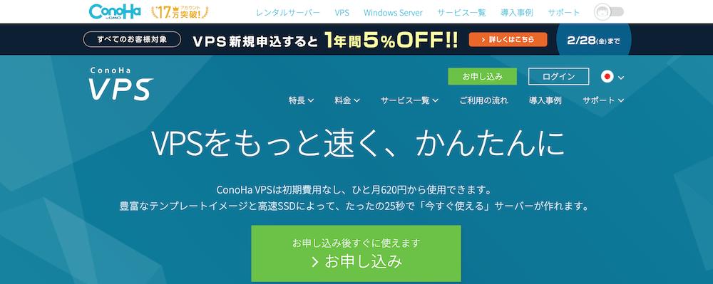 ConoHa VPS用ページ