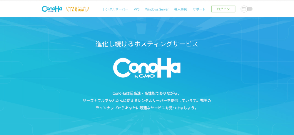 ConoHa トップページ
