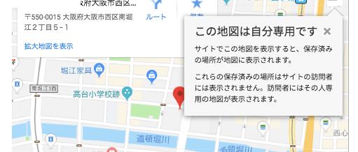この地図は自分専用です