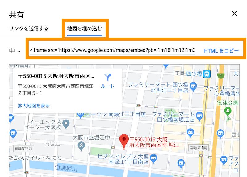 Googleマップ 埋め込みコードをコピー