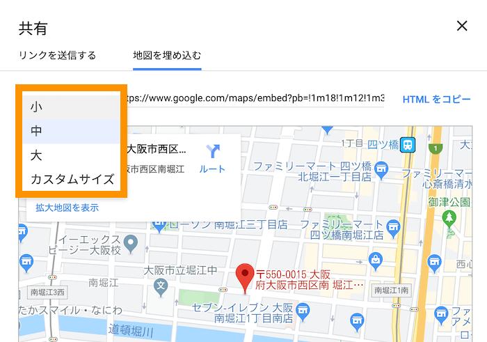 Google MAP 地図の大きさ設定