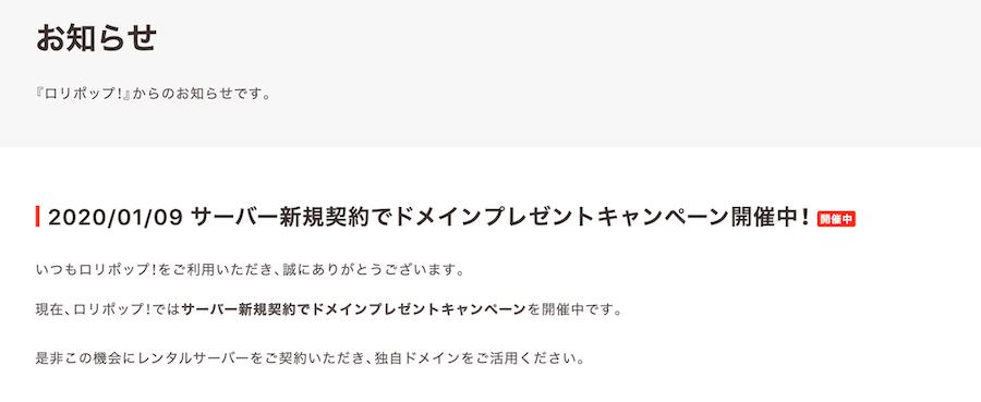 ロリポップ キャンペーンのお知らせ