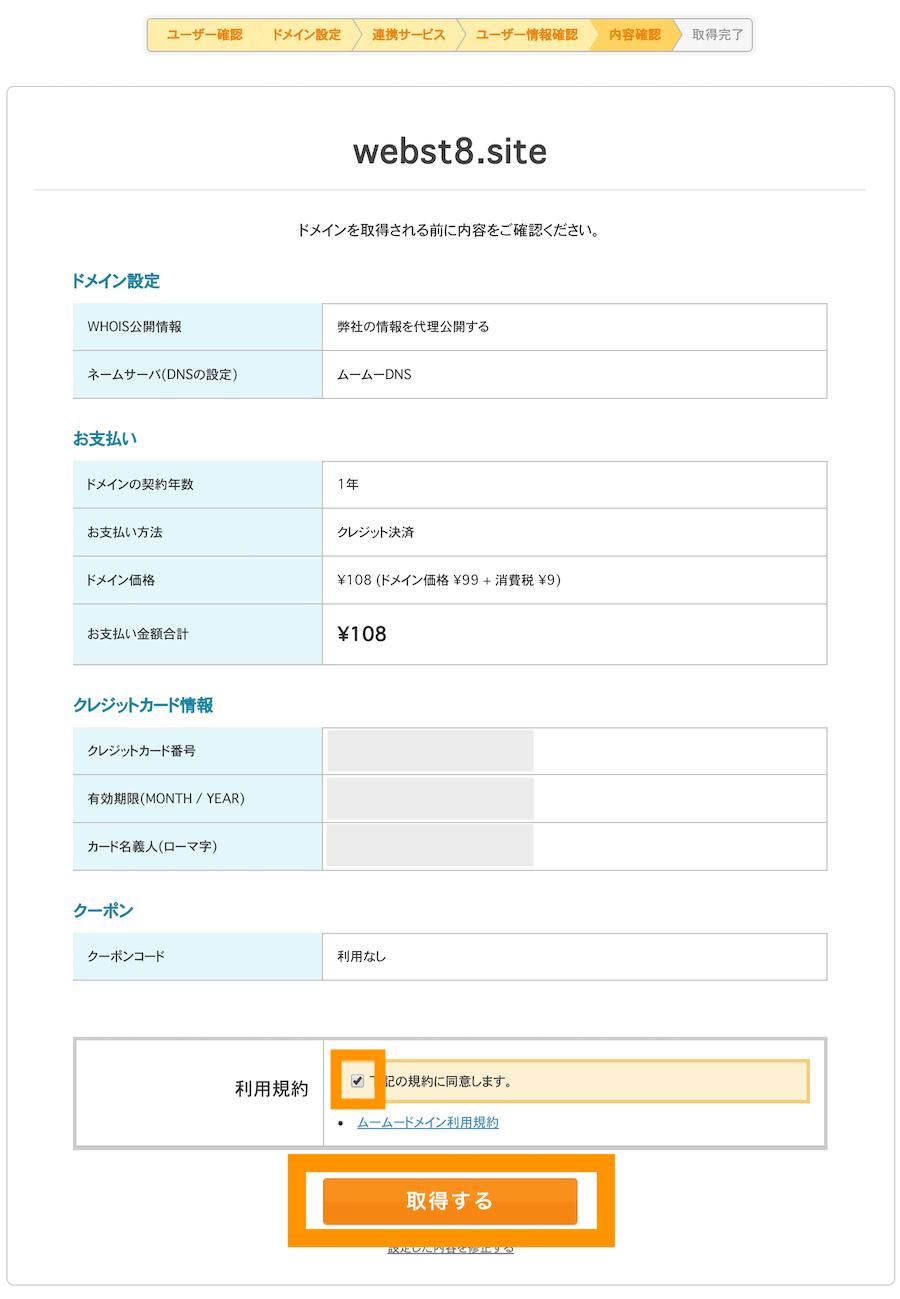 ムームードメイン 入力情報確認してドメインを取得