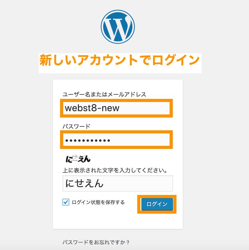 新しいアカウントでWordPressにログインします
