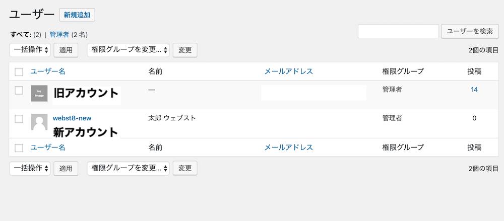 ユーザー一覧でユーザーが追加されたことを確認