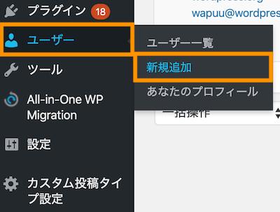 ユーザー>新規追加