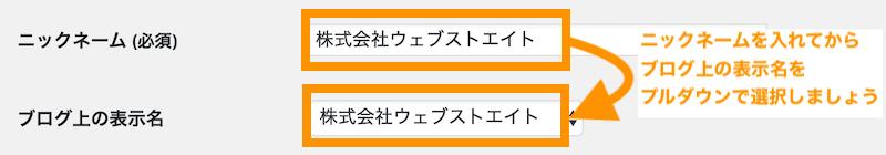 ユーザーのニックネームとブログ表示名の変更