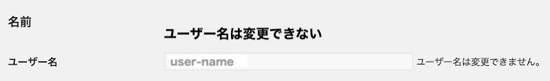 ユーザー名は変更できない