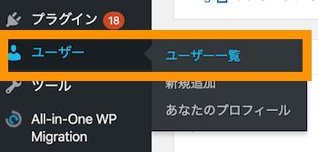 ユーザー>ユーザー一覧を選択