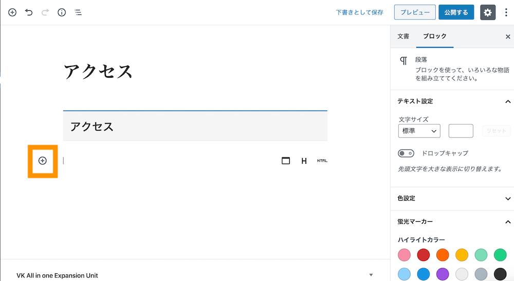 WordPress 固定ページ編集画面 + のブロック追加をクリック