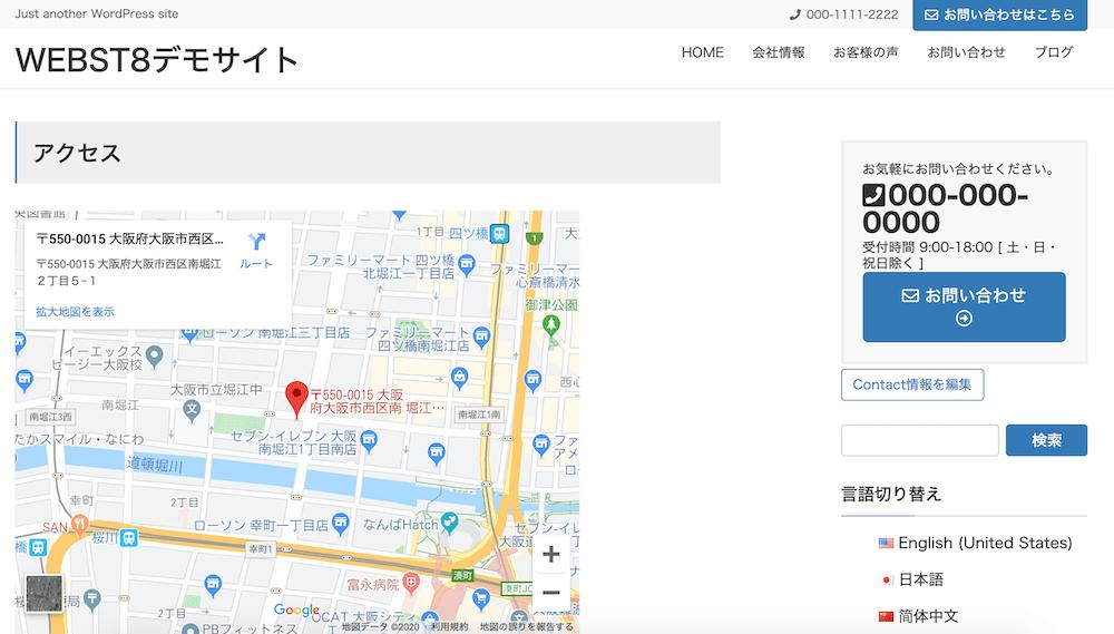 地図が表示された