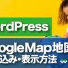 WordPress GoogleMap地図の 埋め込み・表示方法