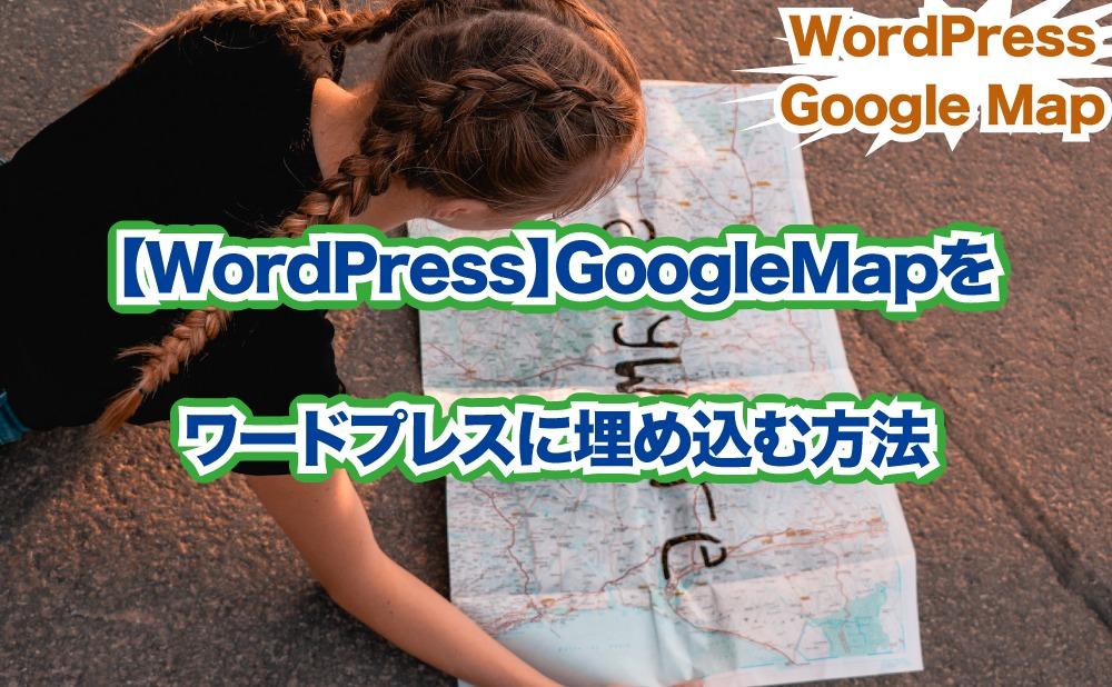 【WordPress】GoogleMapを ワードプレスに埋め込む方法