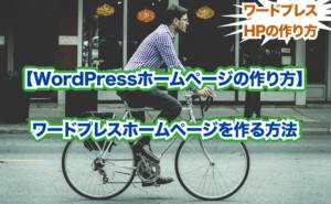 【WordPressホームページの作り方】 ワードプレスホームページを作る方法
