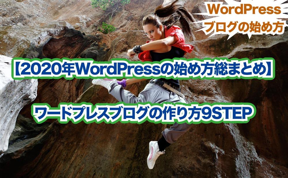【2020年WordPressの始め方総まとめ】 ワードプレスブログの作り方9STEP