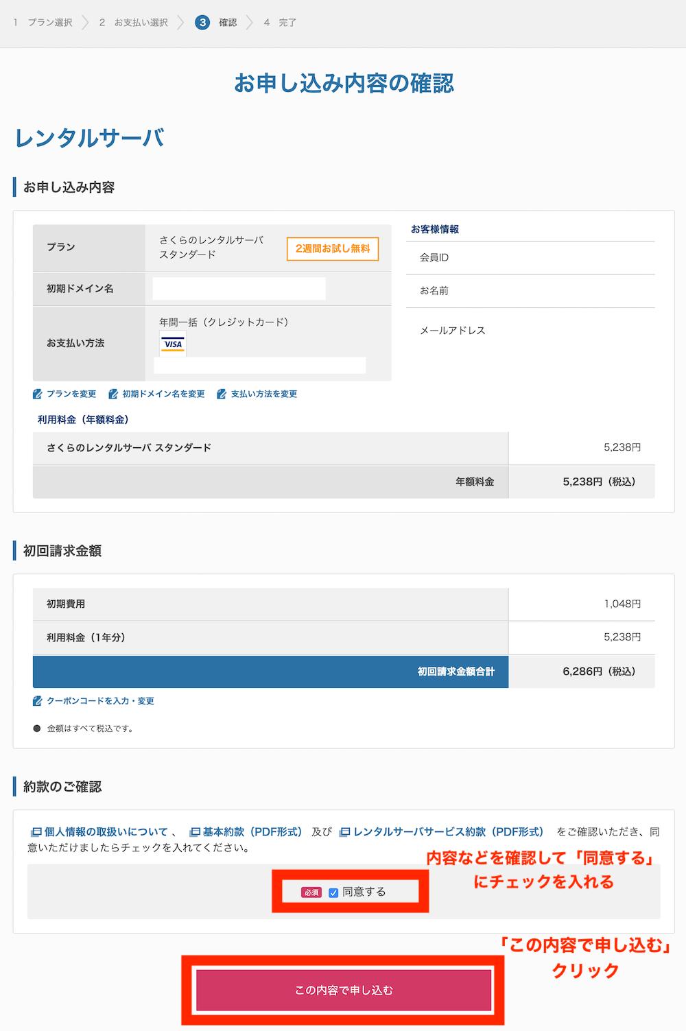 内容を確認して、「同意する」にチェックを入れた後で「この内容で申し込む」ボタンをクリックする
