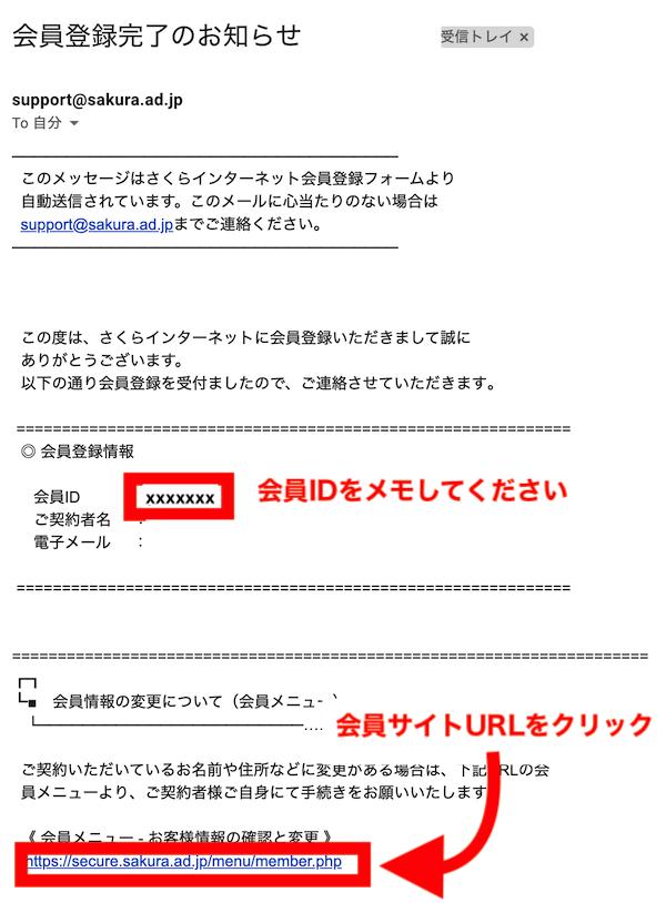 会員IDをメモして、会員サイトURLをクリックします。