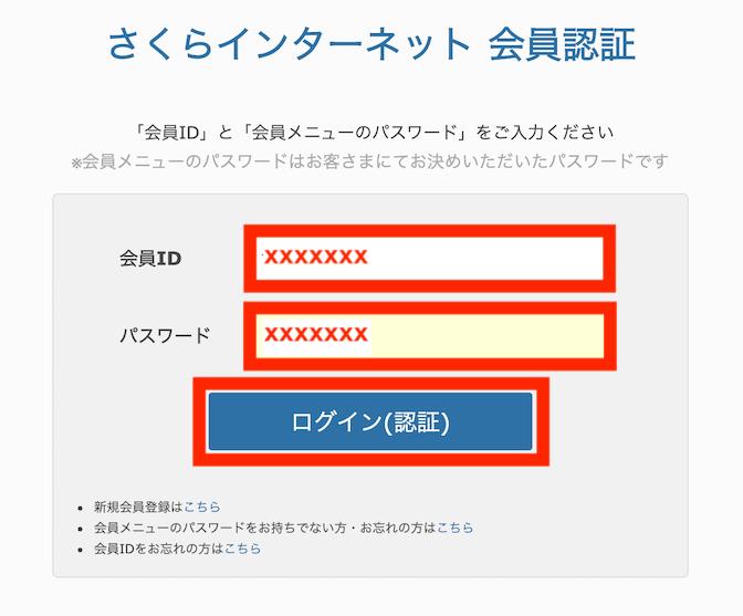 会員IDとパスワードを入力して「ログイン(認証)」ボタンをクリックする