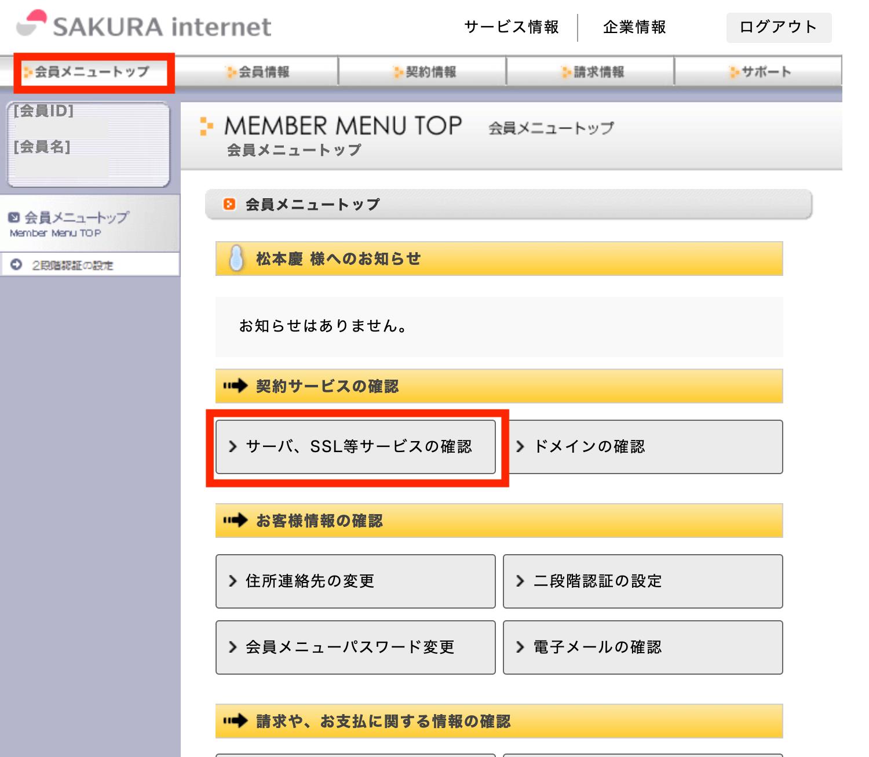 会員メニュートップを選択し、「サーバー、SSL等サービスの確認」を選択します