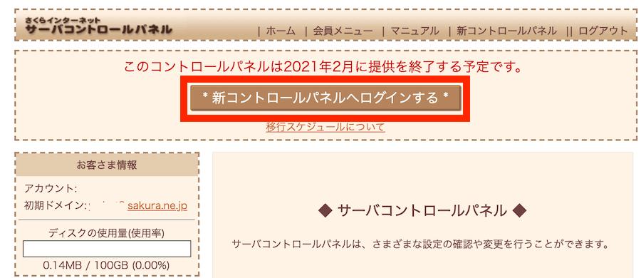 「新コントロールパネルへログインする」ボタンをクリックします
