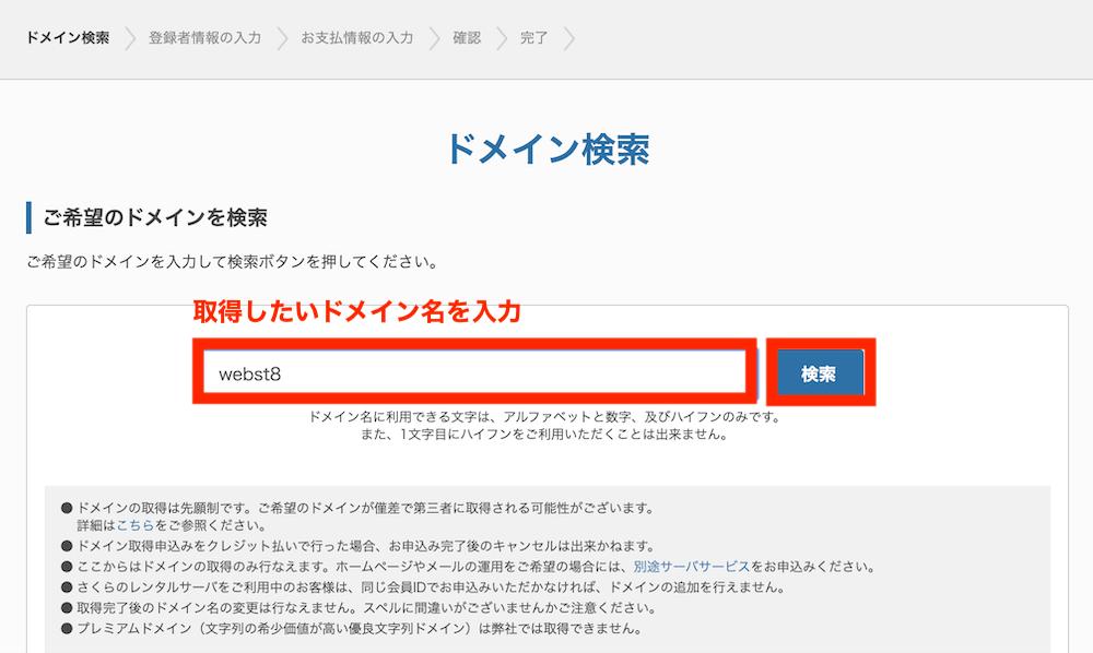 取得したいドメイン名を入力して「検索」ボタンをクリックします