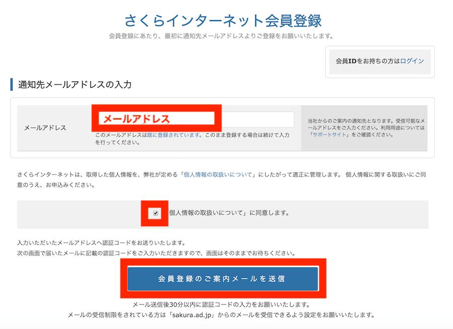 メールアドレスを入力「会員登録のご案内メールを送信」ボタンをクリックする