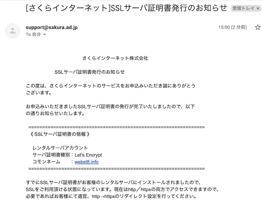 SSLサーバ証明書発行のお知らせがきたら完了です。