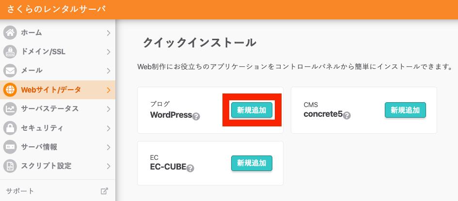 WordPressに対して「新規追加」ボタンをクリックします